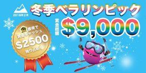 ベラジョンカジノ キャンペーン