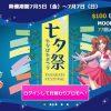 ラッキーニッキーカジノ、2019年七夕のキャンペーン情報