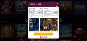 オンラインカジノの無料プレイ