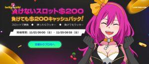 ラッキーニッキーカジノ、衝撃のキャンペーンが再び!!「絶対負けない、$200」~