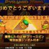 ネットスロットの爆裂機、『Pyramid King』/プレイ方法の解説&YouTube動画!